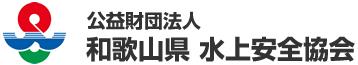 (公財)和歌山県水上安全協会